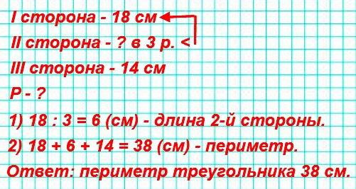 Длина первой стороны треугольника 18 см, второй - в 3 раза меньше, а длина третьей стороны 14 см. Найди периметр этого треугольника