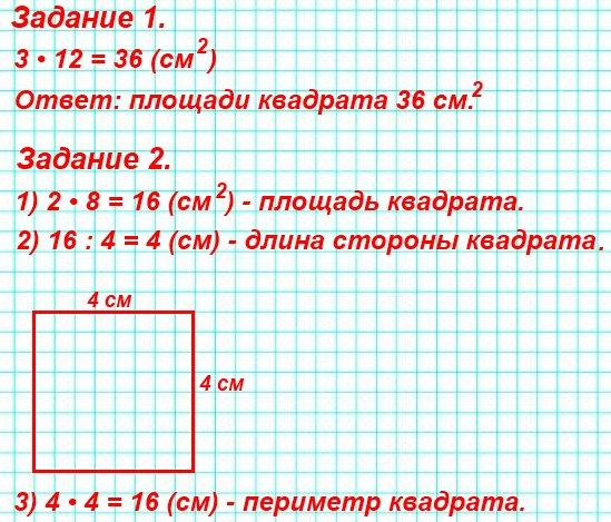 Начерти квадрат, площадь которого равна площади прямоугольника со сторонами 2 см и 8 см. Найди периметр этого квадрата.