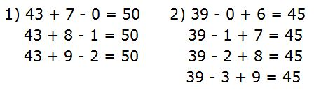 Какие однозначные числа можно записать в окошки, чтобы равенства были верными? Запиши все возможные равенства.
