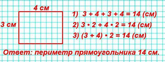 Начерти прямоугольник со сторонами3см и4см и вычисли его периметр.