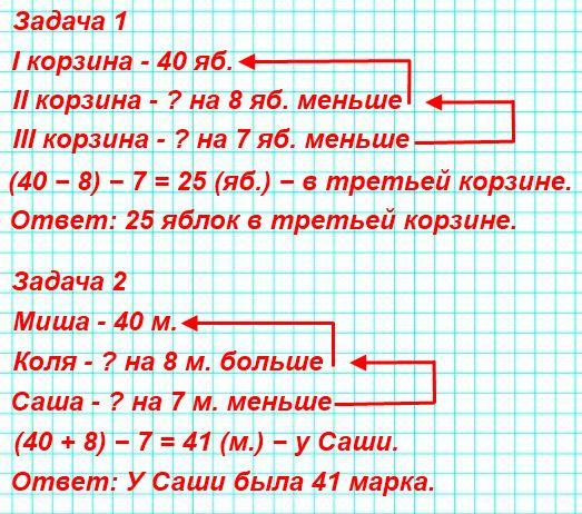 2) Составь по выражениям похожие задачи и реши их: (40−8) −7, (40+8) −7.