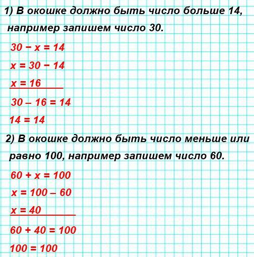 Какие числа надо записать в окошки, чтобы получить уравнения, которые ты сможешь решить