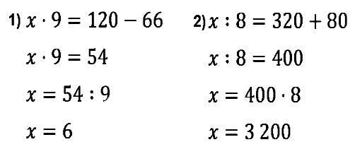 Произведение неизвестного числа и числа9равно разности чисел120и66