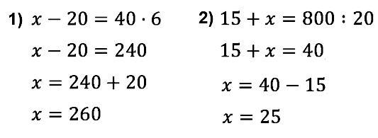Составь по задачам уравнения и реши их. 1) Если из неизвестного числа вычесть 20, то получится произведение чисел 40 и 6. Найди неизвестное число