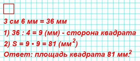 Начерти квадрат, периметр которого 3 см 6 мм. Вычисли его площадь