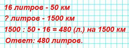 Грузовая машина прошла 1500 км. Сколько горючего было израсходовано, если на каждые 50 км пути требуется 16 л горючего