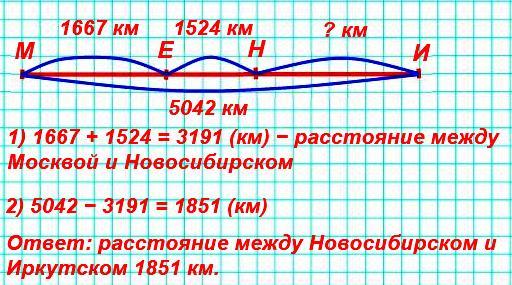 Расстояние от Москвы до Екатеринбурга по железной дороге1667км, от Екатеринбурга до Новосибирска1524км и от Москвы до Иркутска5042км