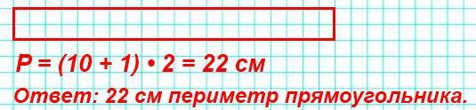 Начерти прямоугольник со сторонами1см и10см. Найди его периметр