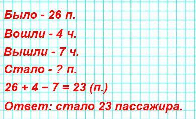 Составь задачу по ее решению: 26+4−7.