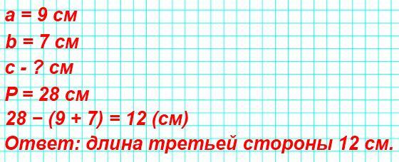 Периметр треугольника28см. Длины первой и второй сторон9см и7см. Узнай длину третьей стороны этого треугольника