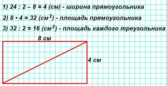 Длина прямоугольника 8 см, периметр 24 см. Начерти такой же прямоугольник, раздели его на 2 равных треугольника. Найди площадь каждого треугольника