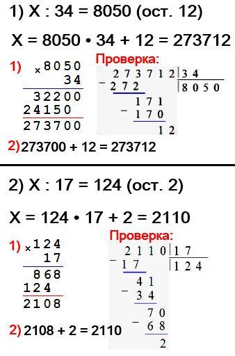 Найди делимое, если делитель 34, частное 8050, а остаток 12. Проверь, выполнив деление