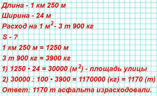 лицу длиной 1 км 250 м и шириной 24 м покрыли асфальтом. На каждые 100 м расходовали 3 т 900 кг асфальта. Сколько всего тонн асфальта израсходовали