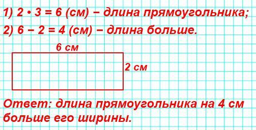 Начерти прямоугольник, ширина которого 2 см, а длина в 3 раза больше. На сколько сантиметров длина этого прямоугольника больше его ширины