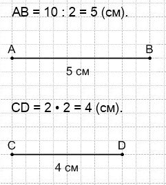 Начерти: 1) отрезок AB, длина которого равна половине длины отрезка в 1 дм; 2) отрезок CD, длина половины которого равна 2 см
