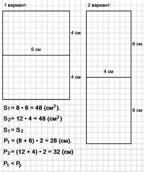 Из двух одинаковых прямоугольников со сторонами 4 см и 6 см сложи один прямоугольник. Рассмотри различные решения и сравни: 1) площади полученных прямоугольников