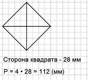 Начерти и вырежи 4 таких треугольника, сложи из них квадрат, начерти его в тетради. Вычисли периметр полученного квадрата в миллиметрах
