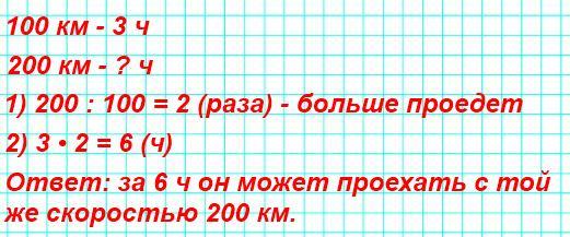 Олег проехал на мотороллере 100 км за 3 ч. За сколько часов он может проехать с той же скоростью 200 км