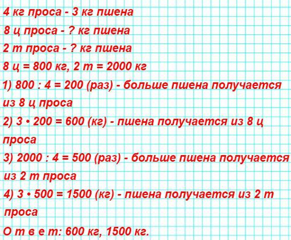 Из 4 кг проса получается 3 кг пшена. Сколько килограммов пшена получится из 8 ц проса? из 2 т проса