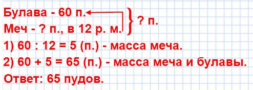 Масса булавы Ильи Муромца равна 60 пудов, а его меча - в 12 раз меньше. Какова общая масса булавы и меча Ильи Муромца
