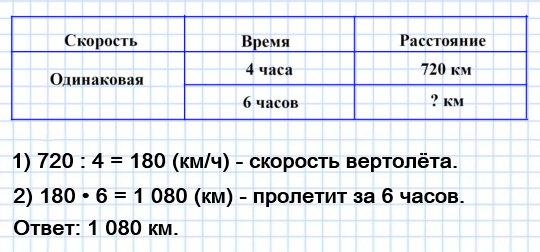 Вертолёт за 4 ч может пролететь 720 км. Какое расстояние он пролетит за 6 ч с той же скоростью