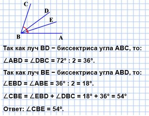 Угол ABC равен 72º, луч BD - биссектриса угла ABC, луч BE - биссектриса угла ABD. Вычислите величину угла CBE.