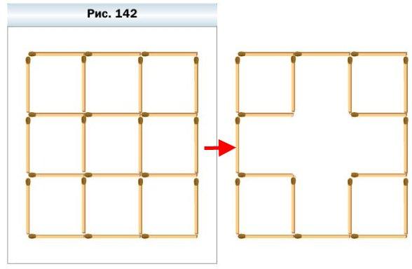 3) Какие четыре спички надо убрать (рис. 142), чтобы остались пять квадратов?