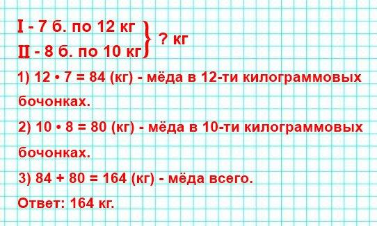 Медведица Настасья Петровна заготовила на зиму 7 бочонков мёда по 12 кг в каждом и 8 бочонков мёда по 10 кг в каждом. Сколько всего килограммов мёда заготовила Настасья Петровна