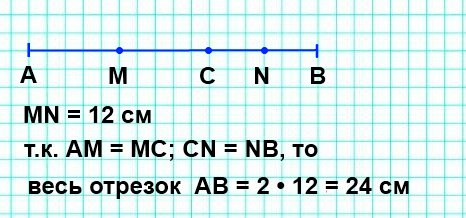 На отрезке AB отметили точку С. Расстояние между серединамиотрезков АС и ВС составляет 12 см. Какова длина отрезка АВ