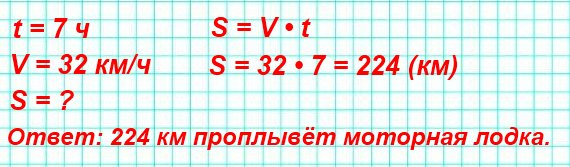 Найдите по формуле пути расстояние, которое проплывёт моторная лодка за 7 ч, двигаясь со скоростью 32 км/ч