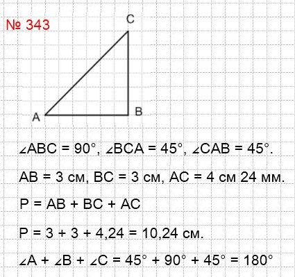 Начертите произвольный треугольник, измерьте его стороны и углы, найдите периметр и сумму углов этого треугольника