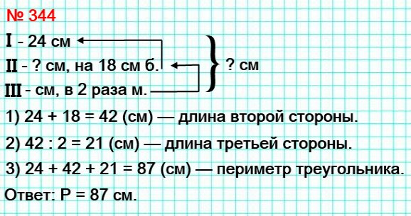 Одна сторона треугольника равна 24 см, вторая сторона - на 18 см больше первой, а третья сторона - в 2 раза меньше второй. Найдите периметр треугольника
