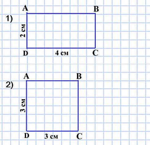 прямоугольник, соседние стороны которого равны 4 см и 2 см; 2) квадрат со стороной 3 см