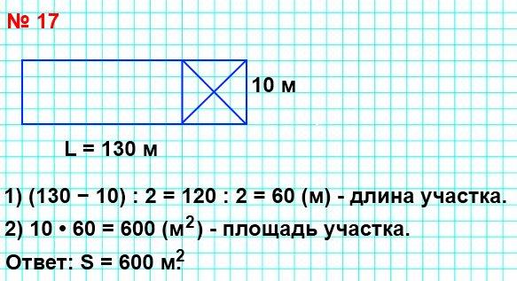 Участок прямоугольной формы примыкает к дому, длина которого 10 м. С трёх сторон участок обнесён изгородью длиной 130 м. Чему равна площадь этого участка