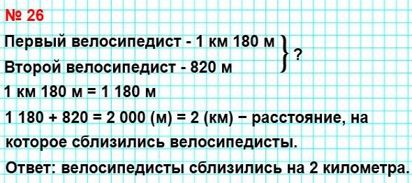 Два велосипедиста выехали из двух пунктов навстречу друг другу. Когда первый проехал 1 км 180 м, второй проехал 820 м. На какое расстояние сблизились велосипедисты