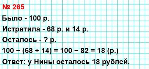 265. Составь задачу по выражению 100 − (68 + 14)