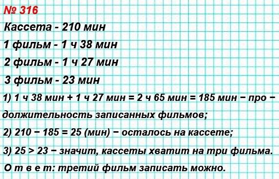 На видеокассету, рассчитанную на210мин, записали два фильма, первый длится1ч38мин, второй −1ч27мин