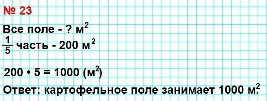 Какую площадь занимает картофельное поле, если одна пятая часть этой площади составляет 200 м