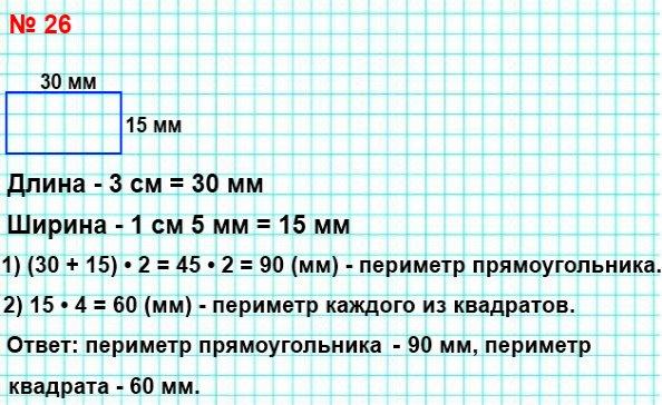 Из двух одинаковых квадратов составили прямоугольник со сторонами 3 см и 1 см 5 мм. Сделай к задаче чертёж