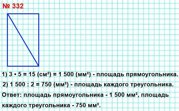 Начерти такой треугольник, дополни его до прямоугольника, найди площадь прямоугольника и каждого треугольника