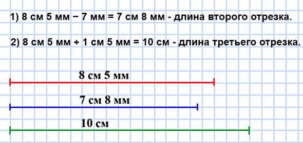 Начерти три отрезка. Длина первого8см5мм, что на7мм больше длины второго и на1см5мм меньше длины третьего отрезка