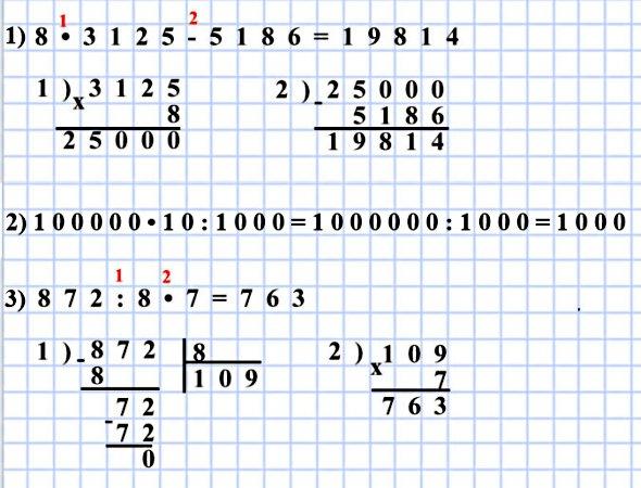 345.Запиши выражения и вычисли их значения. 1) Произведение чисел8и3125уменьшить на5186. 2) Наименьшее шестизначное число увеличить в10раз, а результат уменьшить в1000раз