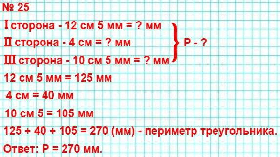Длины сторон треугольника равны12см5мм, 4см, 10см5мм. Вырази длины сторон в миллиметрах и найди периметр этого треугольника