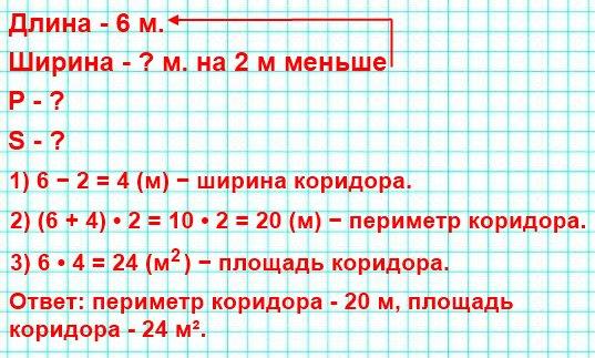 Длина коридора прямоугольной формы6м, а ширина на2м меньше. 1) Найди периметр этого коридора. 2) Найди площадь этого коридора