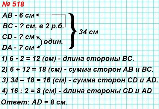 Периметр четырёхугольника ABCD равен 34 см, АВ = 6 см, сторона ВС в 2 раза больше стороны АВ, стороны CD и AD равны. Вычислите длину стороны AD