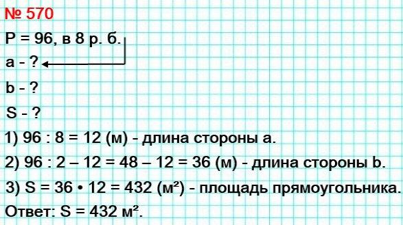 Периметр прямоугольника равен 96 м, и он в 8 раз больше одной из сторон прямоугольника. Найдите площадь прямоугольника