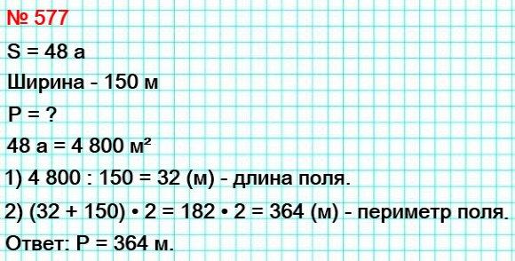 Поле прямоугольной формы имеет площадь 48 а, его ширина - 150 м. Вычислите периметр поля