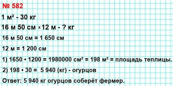 Фермер Пётр Трудолюб посадил в теплице огурцы. Длина теплицы равна 16 м 50 см, а ширина - 12 м. Сколько килограммов огурцов соберёт фермер в своей теплице,