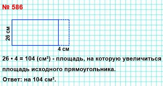 Ширина прямоугольника равна 26 см. На сколько квадратных сантиметров увеличится площадь этого прямоугольника, если его длину увеличить на 4 см
