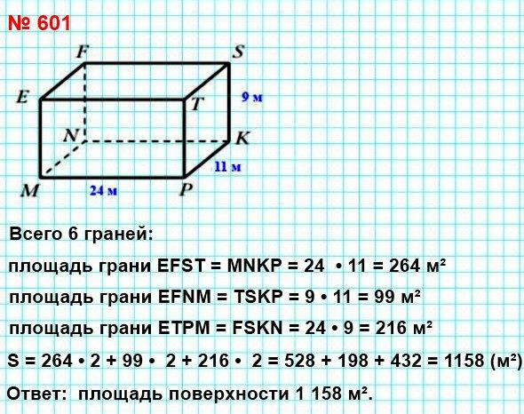Найдите площадь поверхности прямоугольного параллелепипеда, измерения которого равны 9 м, 24 м, 11 м
